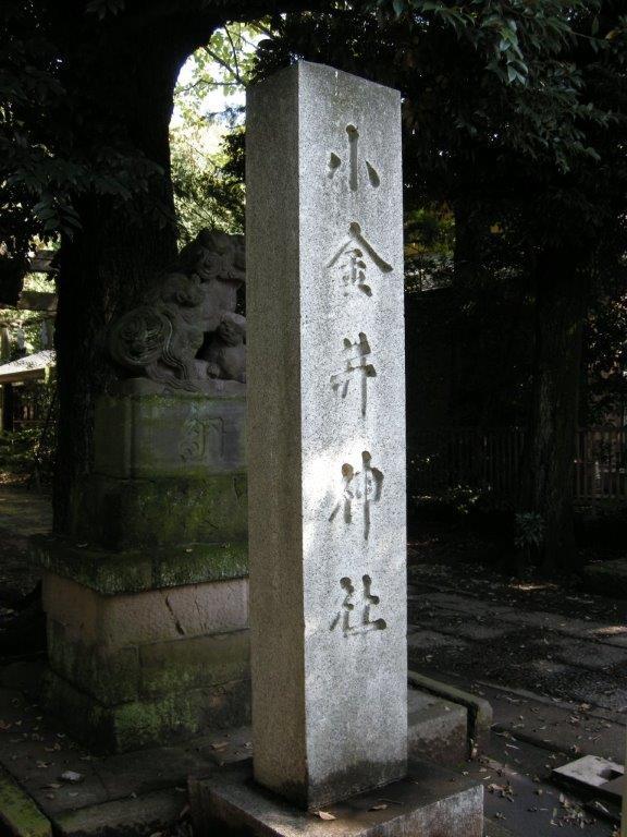 VOL 934 小金井の石造物2小金井...