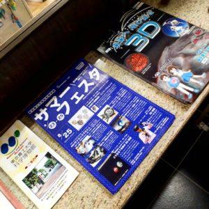 Vol. 844 夏休み🌻の自由研究にぴったりです。JR中央線東小金井駅から歩けます🚶東京農工大学科学博物館👘