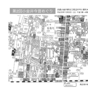 Vol.890 スマホのマップじゃつまらない 古い地図を手掛かりにまち歩き「小金井今昔めぐり 武蔵小金井駅北口周辺の今と昔をめぐる・たのしむまち歩き」