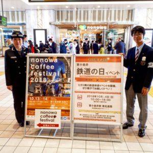 Vol.892 10月14日は鉄道の日🚞東小金井鉄道の日イベントを中心にJR東小金井駅へ行ってみました🍜🚶♀️☕🍵