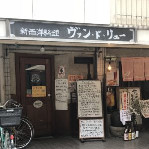 江戸東京野菜使用店レポート2018〜ヴァン・ド・リュー〜