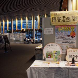 Vol.959 小金井市障害者週間ふれあいイベント「小田島理恵選手と車椅子バスケ体験をしよう」
