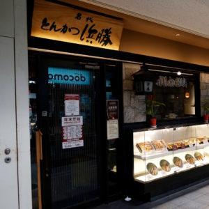 Vol.970 「とんかつ浜勝」武蔵小金井アクウェルモール店が閉店