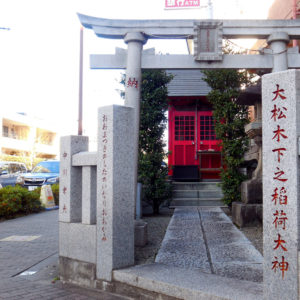 Vol.987 小金井16社巡り坂上編 その2 大松木下之稲荷神社