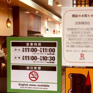 Vol.990 リンガーハット武蔵小金井アクウェルモール店も1月31日に閉店