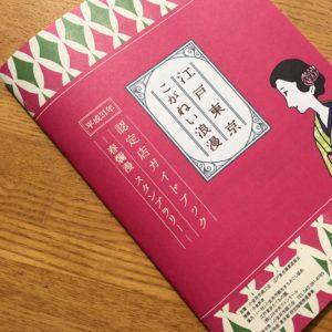 Vol.  1034   「江戸東京こがねい浪漫ー春爛漫スタンプラリー」は もう始まっています