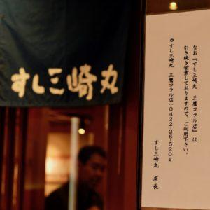 Vol.1119 すし 三崎丸武蔵小金井店も閉店するらしい