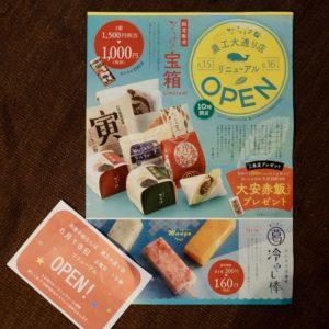 Vol.1123 明日「和菓子処ならは農工大通り店」がリニューアルオープン