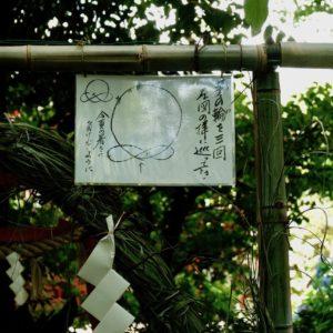 Vol.1133 八重垣稲荷神社の夏越の祓