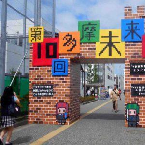 Vol.1225 多摩科学技術高等学校の文化祭 「多摩未来祭」