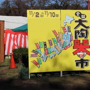 Vol.1295 「全国大陶器市」は、たてもの園前広場で開催中です!