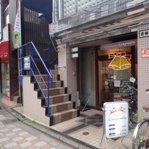 Vol.1309    街のイタリアンCampanella(カンパネッラ)さん~武蔵小金井