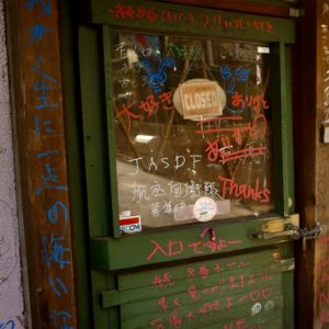 Vol.1325 変貌する私たちの街 小金井「北口の飲み屋街が無くなる」