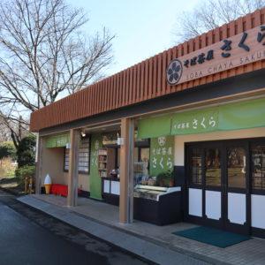 Vol.1424「そば茶屋さくら」が新装オープン~小金井公園たてもの園前広場~