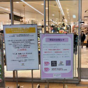Vol.1481 nonowa武蔵小金井にある生花店や洋菓子店が閉店するらしい