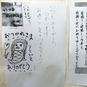 Vol.1556 清掃員さん、いつもありがとう!小金井市でも感謝の手紙がたくさん届いています