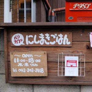 Vol.1560 【小金井deうわさのテイクアウト店】にしまきごはん