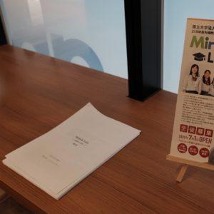 Vol.1601 MiracleLabo(ミラクルラボ)武蔵小金井で問題解決型学習の体験会