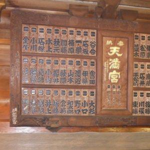 Vol.1624 小金井神社の奉納物