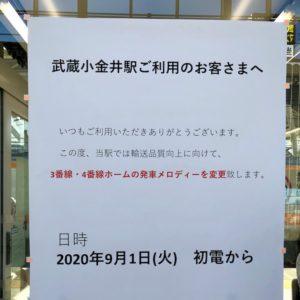 Vol.1646 JR武蔵小金井駅3・4番線の発車メロディーが変わるらしい