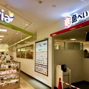 Vol.1692 回転寿司「魚べい」 ピーコック東小金井店2階に10月下旬オープン!