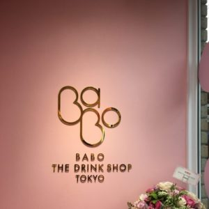 Vol. 1698 BaBo THE DRINKSHOP 東小金井店