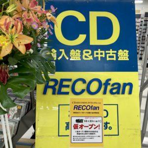Vol.1712 CD & レコードショップ『レコファン』が武蔵小金井にやってきた