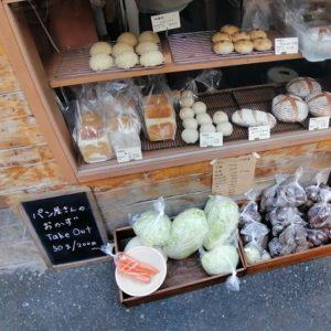 """vol.1798 """"桜天然酵母パンびおりーの"""" 美味しいパンを気軽にテイクアウト♪"""