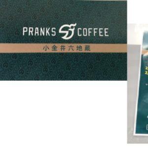 Vol.1827 「PRANKS COFFEE 小金井六地蔵」2021年2月11日(木・祝)オープン*追記「中央線コーヒーフェスティバル」は3/20(土)、21(日)に延期です。