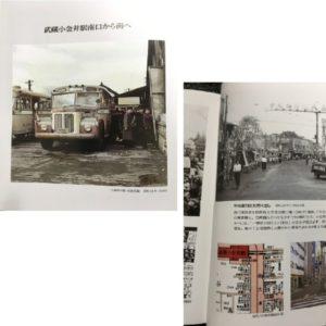 Vol. 1828 昭和の武蔵小金井、東小金井、新小金井周辺の写真集
