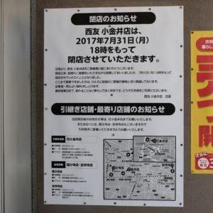 Vol.472 西友小金井店も7月31日に閉店