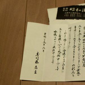 Vol.493 寿司藤 7月25日に閉店