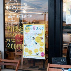 Vol.519 コミュニティステーション東小金井 「家族の夏まつり」