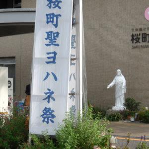 Vol.557 桜町病院の 大バザー桜町聖ヨハネ祭