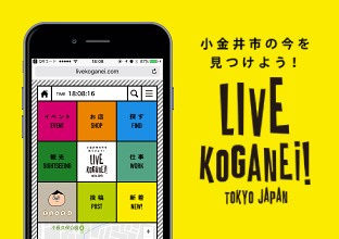 LIVE KOGANEi!(ライブコガネイ)