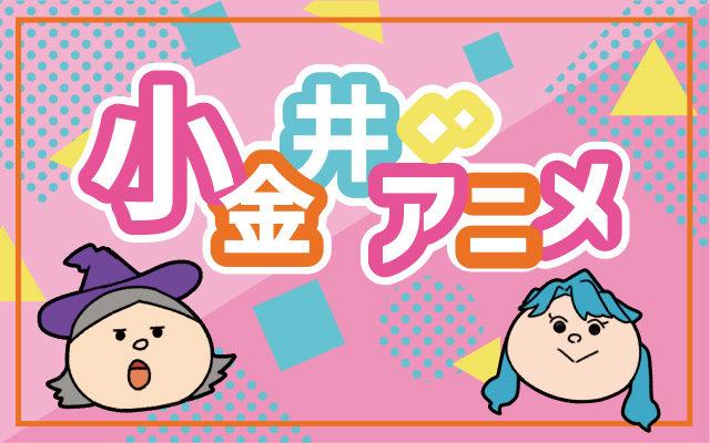 小金井アニメ