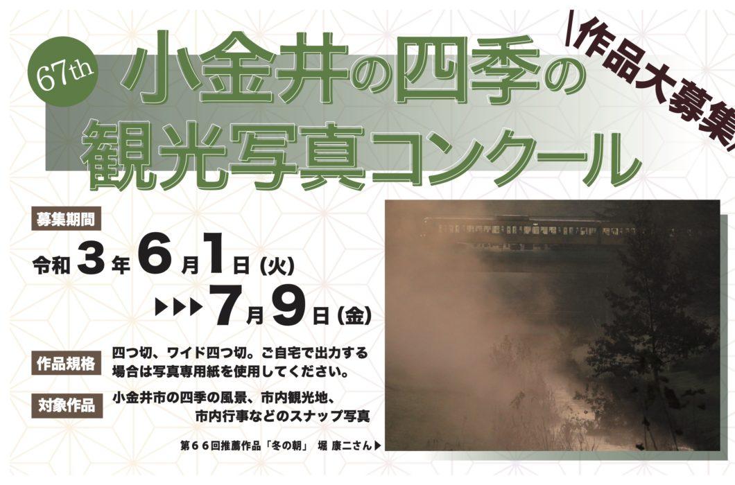 第67回 小金井の四季の観光写真コンクール 作品募集