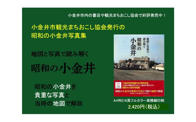 地図と写真で読み解く 昭和の小金井