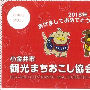 小金井市観光まちおこし協会だより 2018.01 Vol.3