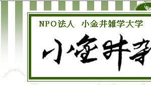 小金井雑学大学